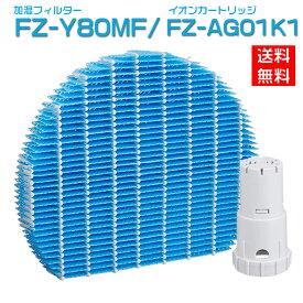 シャープ FZ-Y80MF 加湿フィルター 互換[1005288] ag+イオンカートリッジ FZ-AG01K1 sharp加湿空気清浄機フィルター 交換用 イオンカートリッジ fz-ag01k1 (互換品/1セット入り)