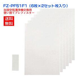 【全て日本国内発送】シャープ FZ-PF51F1 使い捨てプレフィルター fz-pf51f1f[1002385] 加湿空気清浄機用 プレフィルター空気清浄機 (12枚入り/互換品)