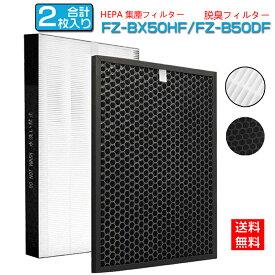 【合計2枚入り】【全て日本国内発送】シャープ FZ-BX50HF 集じんHEPAフィルター fz-bx50hf 脱臭フィルター FZ-B50DF fz-b50df シャープ加湿空気清浄機 フィルター互換品