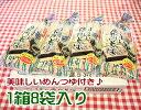 【つゆ付き!】うまい信州そば信州のそばは乾麺もうまい!1箱・8袋入り