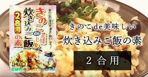 きのこde美味しい炊き込みご飯の素2合用 10袋セット