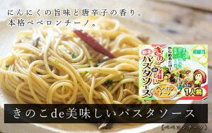 きのこde美味しいパスタソース(ペペロンチーノ) 10袋セット