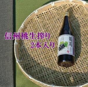 信州ぶどうジュース【葡萄果汁】