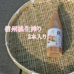 信州桃のジュース【完熟桃の濃厚果汁】