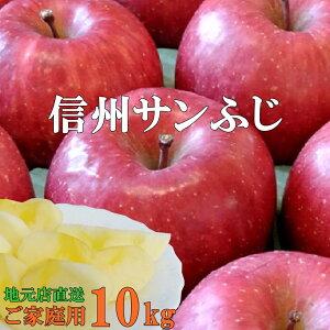 当店おすすめおいしい〜!信州サンふじりんご10kg!産地直送サンふじりんご