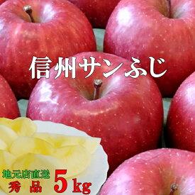 ご贈答に!信州りんご【サンふじ】秀品5kg!産地直送サンふじりんご!光センサー選果!