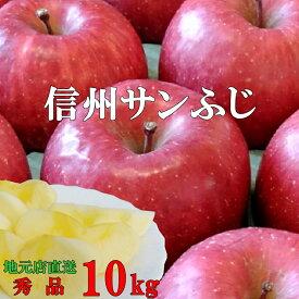 ご贈答に!信州りんご【サンふじ】秀品10kg!産地直送サンふじりんご!光センサー選果!