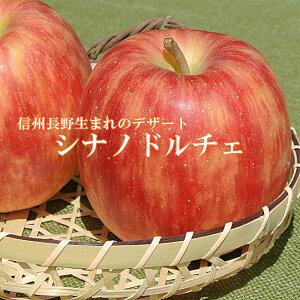2019年9月頃より発送!予約受付中!信州りんご【シナノドルチェ】!産地直送!送料無料!2kg
