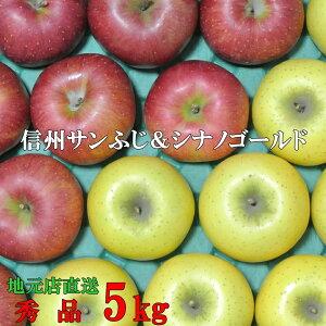 ご贈答に!信州りんご【サンふじ&シナノゴールド】秀品5kg地元店直送りんご!