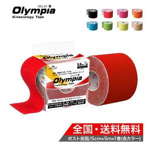 【 ポスト投函送料無料 全8色( カラー ) 】 キネシオロジーテープ / オリンピア / Olympia / 5cm×5m×1巻入 / キネシオテープ / テーピングテープ / HELIO