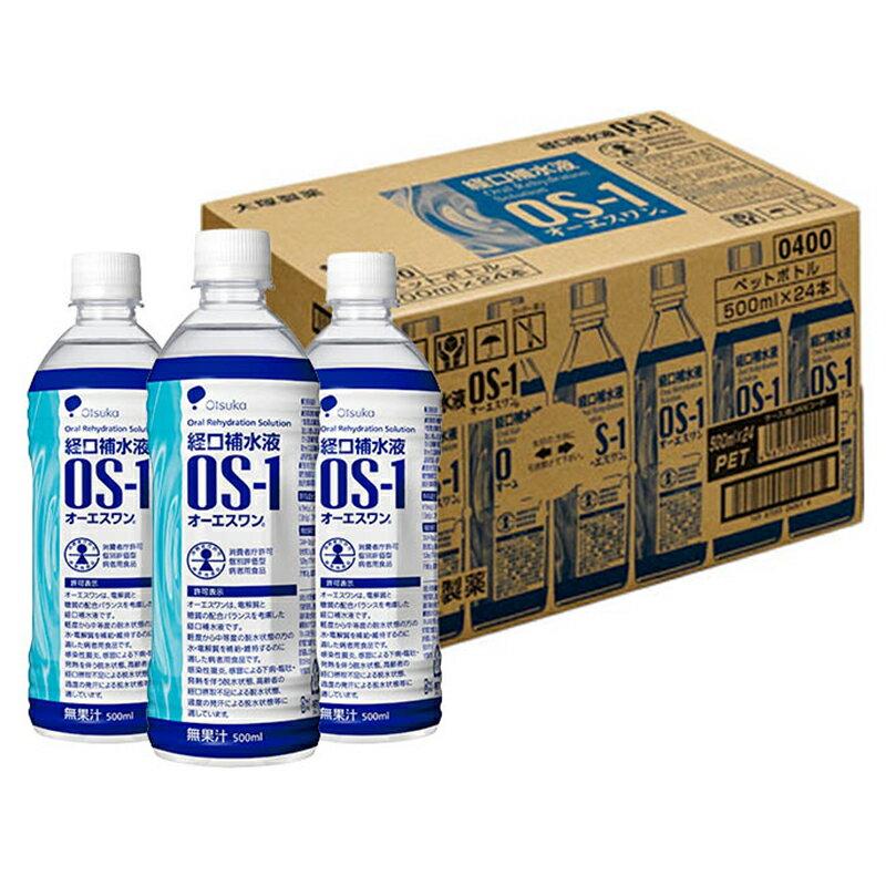 経口補水液 / OS1 / OS-1 / オーエスワン / 500ml × 24本入 / 経口飲料 / 水分補給 / 大塚製薬