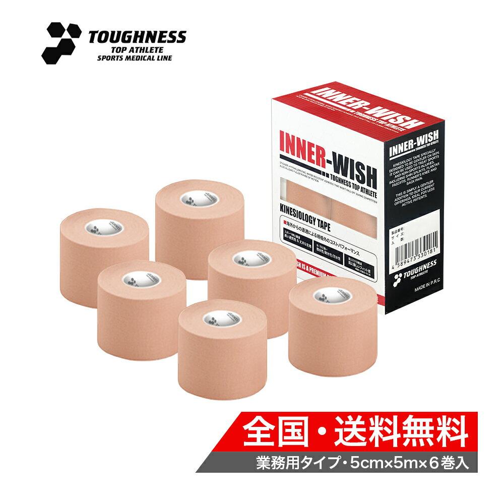 【 新商品 送料無料 】 キネシオロジーテープ / インナーウィッシュ / 5cm×5m×6巻入 / キネシオテープ / テーピングテープ / TOUGHNESS