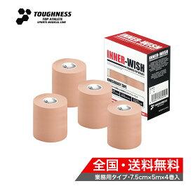 【 新商品 送料無料 】 キネシオロジーテープ / インナーウィッシュ / 7.5cm×5m×4巻入 / キネシオテープ / テーピングテープ / TOUGHNESS
