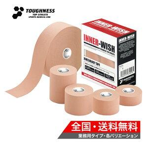 【 テーピング 送料無料 】 キネシオロジーテープ / インナーウィッシュ / 幅や長さのサイズが選べる / キネシオテープ / テーピング / テーピングテープ / TOUGHNESS