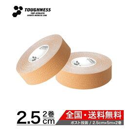 【 お試しタイプ ポスト投函送料無料 】 キネシオロジーテープ / インナーウィッシュ / 2.5cm×5m×2巻入 / キネシオテープ / テーピングテープ / TOUGHNESS
