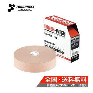 【 新商品 送料無料 】 キネシオロジーテープ / インナーウィッシュ / 5cm×31m×1巻入 / キネシオテープ / テーピングテープ / TOUGHNESS