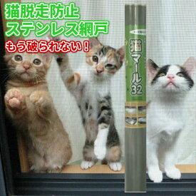 猫マール32 100cm x 2m 猫 網戸 ペット ペット用 ステンレス製 防虫網 簡単 脱走防止