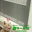 猫マール32 100cm x 10m 猫 網戸 ペット ペット用 ステンレス製 防虫網 簡単 抗菌 脱走防止