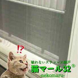 猫マール32 100cm x 10m 猫 網戸 ペット ペット用 ステンレス製 防虫網 簡単 脱走防止