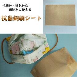 銅網カットシート抗菌夏用手作りマスクにプラスハサミで自由にカット17cmx24cm3枚入