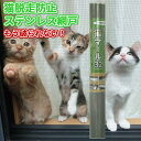 [猫脱走防止ステンレス網戸]猫マール32 100cm幅 1m毎切売
