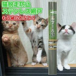 【ペット用】ステンレス網戸猫マール猫用網戸脱走防止破れない網戸防虫網