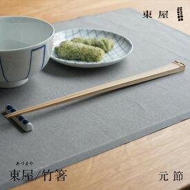 店舗クーポン発行中!東屋・あづまや 東屋/竹箸 元節 カトラリー はし 竹製