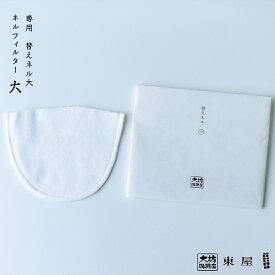 【東屋・あづまや】AZMB00001 替えネル 大(ネルのみ)ネルフィルター、コーヒー ドリップ【RCP】
