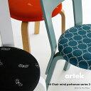 【Artek/アルテック】66 Chair minä perhonen series 3 66CHAIR 66チェア ミナ ペルホネン シリーズ3 アルヴァ …