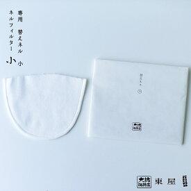 【東屋・あづまや】AZMB00002 替えネル 小(ネルのみ)ネルフィルター、コーヒー ドリップ 【RCP】