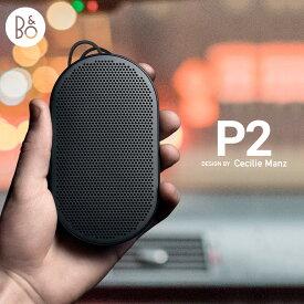 【BANG & OLUFSEN】Beoplay P2 Bluetooth スピーカーBANG & OLUFSEN/バングアンドオルフセン/USB/Bluetooth 4.2/ブルートゥース/セシリエ マンツ/密閉型/持ち運び コンビニ受取対応【RCP】