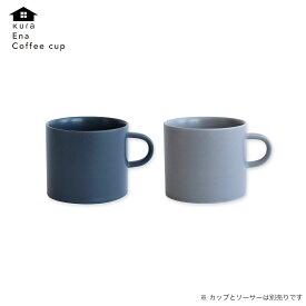 店舗クーポン発行中!kura クラ Ena Coffee Cup エナ コーヒーカップ ku0012 ku0013 日本製 ※カップとソーサーは別売りです