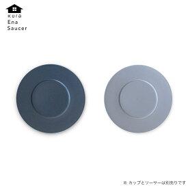 店舗クーポン発行中!kura クラ Ena saucer エナ ソーサー ku0014 ku0015 日本製 ※カップとソーサーは別売りです