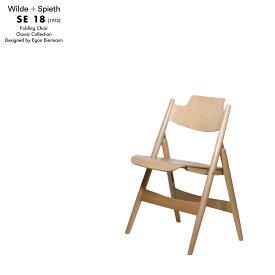 【WILDE+SPIETH/ワイルドアンドスピース】 SE18フォールディングチェアエゴン・アイアーマン/ドイツ/プライウッド/折りたたみ/チェア/椅子【RCP】