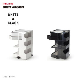 【B LINE/ビーライン】ボビーワゴン 3段 2トレイ(ホワイト、ブラック)