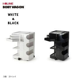 【B LINE/ビーライン】ボビーワゴン 3段 3トレイ(ホワイト、ブラック)