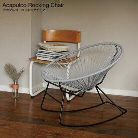 Acapulco/Rocking Chair/ロッキングチェア アカプルコ チェア 【正規品】 ガーデンチェア 屋内&屋外兼用 PVCコード ハンドメイド ラウンジ/モダン/インテリア【代引不可】