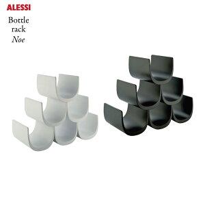 【Alessi/アレッシィ】Bottle rack Noe/ボトルラック/ノア/Giulio Iacchetti/ジュリオ・イアチェッティ/コンビニ受取対応【RCP】