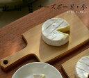 【東屋・あづまや】チーズボード/小カッティングボード/木製/まな板【コンビニ受取対応商品】【RCP】