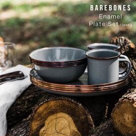 【BarebonesLiving/ベアボーンズリビング】エナメルプレート2個セットEnamel/Plate/Vintage/Tableware琺瑯/皿/ホーロー/エナメル/コンビニ受取対応/【RCP】