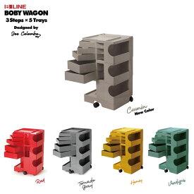 【B LINE/ビーライン】ボビーワゴン 3段 5トレイ Designed by ジョエ・コロンボ/ABS樹脂/収納/引き出し/リビング/キッチン/ダイニング/イタリア/キャスター付き【RCP】