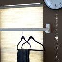 【morita/モリタアルミ】ピンで取り付ける壁付け物干し Cupen/クーペン/物干し竿/部屋干し/室内干し/コートハンガー/CUP11/森田アルミ…