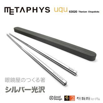 uqu鈦筷子uku 63020