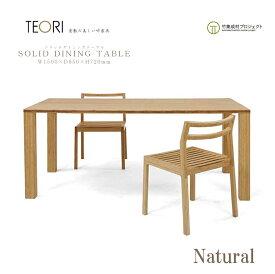【TEORIテオリ】SOLID DINING TABLEソリッドダイニングテーブル TS-DT15 W1500 組み立て テーブル/ 竹無垢 日本製/岡山県【RCP】