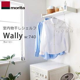 室内物干しシェルフ Wally ワイド:740mm物干しと収納が窓際にある暮らし。ウォーリー 室内物干し 部屋干しアルミ/スチール/棚/ラック/多目的シェルフ【RCP】