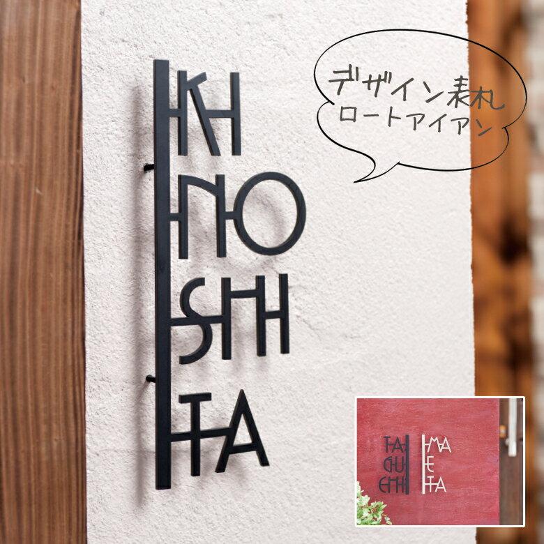 【nido ニド】【アイアン表札】eiji01 エイジ01 デザイン表札 デザインパネル、ウォールデコレーション【RCP】