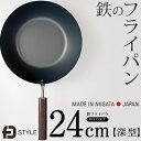 鉄のフライパン 24cm・深型FDSTYLE【エフディー】IH対応 日本製【コンビニ受取対応商品】【RCP】【smtb-TK】