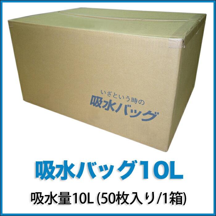 【ウォーターキャッチ】吸水バッグ10L 吸水量10L【50枚入り/1箱】 K-10L【RCP】
