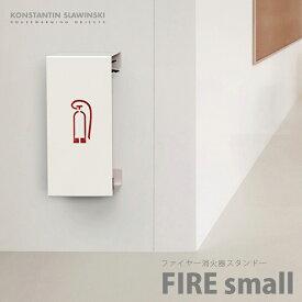 FIRE small/ファイヤー スモール KONSTANTIN SLAWINSKI消火器スタンド/北欧/デンマーク【送料無料 ※北海道・沖縄・離島は除く】【RCP】
