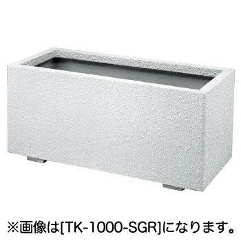 【トーシンコーポレーション】【パブリックプランター】 GRCプランター K型シリーズ TK-1500 重量120kg【RCP】